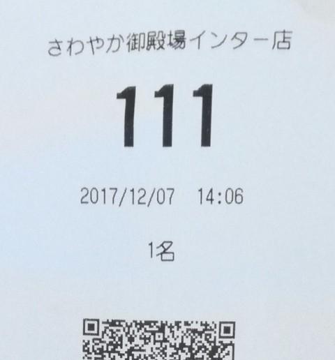 IMG_20171207_140838.jpg